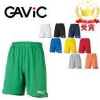 GAViC(ガビック) サッカー・フットサル ゲームパンツ GA6701(RO)gavic【ジュニア】【送料無料】