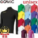 GAViC(ガビック) サッカー・フットサル ストレッチインナートップ (LONG) GA8301 (RO) gavic (ユニセックス)