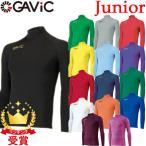 「ランキング1位!ありがとうございます」GAViC(ガビック) サッカー・フットサル ストレッチインナートップ(LONG) GA8801(RO)gavic【ジュニア】