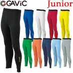 GAViC(ガビック) サッカー・フットサル ストレッチインナースパッツ (LONG) GA8903 (RO) gavic (ジュニア) (送料無料)
