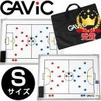GAViC(ガビック) サッカー・フットサル 作戦板 タクティクスボード S GC1300(RO)(送料無料)
