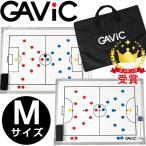 GAViC(ガビック) サッカー・フットサル 作戦板 タクティクスボードM GC1301(RO)(送料無料)