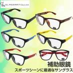 ビバークグラス BIVOUAC GLASS 曇らない度付きメガネ 視力補正用眼鏡 GP608 (ユニセックス)あすつく