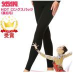 ササキスポーツ(SASAKI) 新体操 ウェア HOT ロングスパッツ(裏起毛) HW-1295L