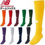 NewBalance ニューバランス ソックス サッカー フットサル ゲーム靴下 ストッキング JASF7388(送料無料)