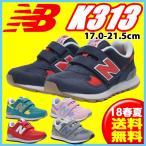 NewBalance ニューバランスシューズ キッズシューズ K313 16FW(数量限定)