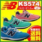 ニューバランス NewBalance KS574 キッズシューズ 16FW(数量限定)