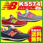 ニューバランス NewBalance KS574 キッズシューズ 16FW新色(数量限定)
