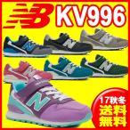 ニューバランス(NewBalance) KV996 キッズシューズ ジュニア(あすつく即納あり)