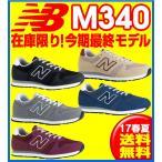 17SS ニューバランス(NewBalance)M3402E カジュアル・ランニングシューズ ユニセックス(数量限定予約販売!最短5月上旬発送予定)