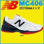 ニューバランス NewBalance MC406V1 テニスシューズ オムニ・クレーコート 足幅2E メンズ  16SS(数量限定)