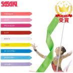 ササキスポーツ(SASAKI) 新体操 手具 リボンセット MJ-760S