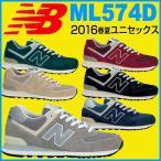 ニューバランス NewBalance ML574D 足幅D ユニセックス  16SS(数量限定)