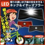 ショッピングネックウォーマー LEDライト付 ネックウォーマー&イヤーウォーマー マフラー NE-1122 おたふく手袋(即納)
