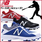 17FW NewBalance ニューバランスシューズ 野球 ポイントスパイク ベースボール CLEATS (メンズ/ユニセックス) PL4040(送料無料)