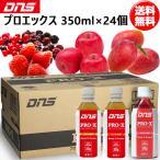 DNS プロテイン プロエックス(PRO-X) 1箱(24本入り) ディーエヌエス(即納・あすつく)