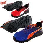 PUMA(プーマ) シューズ セーフティシューズ MARATHON(マラソン)64.335.0 64.336.0 安全靴 衝撃吸収 静電 4E