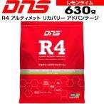 DNS サプリメント R4 アルティメット リカバリー アドバンテージ(600g) ディーエヌエス(即納・あすつく)