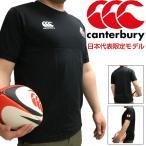 カンタベリー(canterbury)RP39521J ラグビー日本代表 ワークアウトティー JAPAN WORKOUT TEE(あすつく即納)