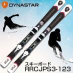 (数量限定。大特価40%OFF)ディナスター ショートスキー板  ビンディング付(DYNASTAR)RRCJPS3-123 スキーボード (ユニセックス) CR 74 Dark Horse