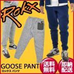 ロックス ROKX  グースパンツ スウェットパンツ RXMF6301 GOOSE PANT 秋冬クリアランス(あすつく即納)