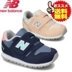 大特価!ニューバランス(new balance) IZ373 スニーカー シューズ 運動靴 子供靴 インファント・ベビー IZ373CP2W IZ373CT2W(あすつく即納)