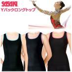 ササキスポーツ(SASAKI) 新体操 ウェア Yバックロングトップ 7042
