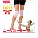 ササキスポーツ(SASAKI) 新体操 アクセサリー ニーサポーター 905