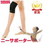 ササキスポーツ(SASAKI) 新体操 レッグウエア 高反発スポンジ入りニーサポーター(1個) 906