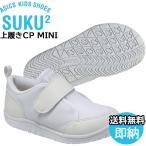 ▼asics アシックスシューズスクスク(SUKUSUKU) 上履きCP MINI 【キッズ】[ TUU107 ] すくすく 上靴(あすつく即納)