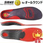 シダス(SIDAS) 衝撃吸収インソール 3D クッション3D 201215 オールラウンド中敷き(クッション重視)【RCP】 【送料無料】