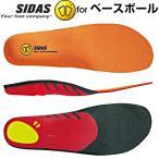 シダス 衝撃吸収インソール 3D スパイク3D 201221 SIDAS 野球/ベースボール専用中敷キ