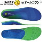 シダス 衝撃吸収インソール 3D コンフォート3D 326893 SIDAS オールラウンド中敷キ