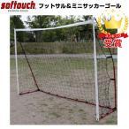 softouch(ソフタッチ)フットサル&ミニサッカーゴール(クイックタイプ)(ミニゲームやシュート練習に!)[ SO-FGOAL ]