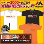 大特価70%OFF!マジェスティック(Majestic) イチロー 記念グッズ Tシャツ マジェスティック カラーブロックトTシャツ MLB MM08-MIA-0092