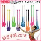 ササキスポーツ(SASAKI) 新体操 手具 限定 グラデーションラバークラブ STRM-34GH(送料無料)