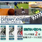 キャタピーアスリート(CATERPY ATHLETE) 各種スポーツニ対応。T3-857 伸縮型靴紐 結バナイ靴ヒモ ツインズ(TWINS)キャタピラン