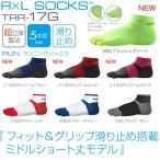 R×L SOCKS アールエルソックス 5本指 ランニングソックス TRR-17G 滑リ止メ付 武田レッグウェアノ靴下