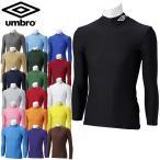 アンブロ(UMBRO)L/Sコンプレッションシャツ インナーシャツ 長袖 UAS9300 サッカー フットサル