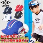 アンブロ(UMBRO)サッカー Jr.クーリングフットボールプラクティスキャップ UUDRJC03 ジュニア