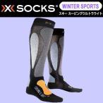 X-SOCKS(エックスソックス) スキー カービング ウルトラ ライト(SKI CARVING ULTRA LIGHT) X0200221 ブラック