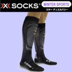 X-SOCKS(エックスソックス) スキー ディスカバリー(SKI DISCOVERY) X0203101 ブラック