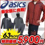 大特価59%OFF!アシックス(asics) ウインドフーディー トレーニングジャケット・パンツ 上下セット XAW725 XAW825(あすつく即納)