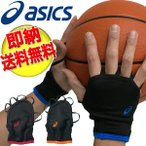 アシックス(asics)手甲/手こう ハンドウォーマー XBG031 バスケットボール用手袋(即納)