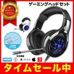 ゲーミングヘッドセット プレゼント 重低音 任天堂 スイッチ プレステ4 Nintendo Switch イヤホンマイク 有線 3.5mm ゲーミングヘッド ps4