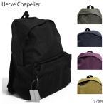 『Herve Chapelier-エルベシャプリエ-』『Herve Chapelier-エルベシャプリエ-』ナイロンデイパック [978N]