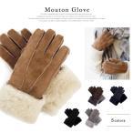 ポンパドール レディース 手袋 Pompadour シープスキン シープボア ムートングローブ Mouton Glove