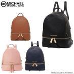 ショッピングマイケル マイケルコース MICHAEL KORS レディース バックパック デイパック リュック SM Back Pack 30S5GEZB1L
