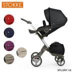 ストッケ ベビーカー Xplory V4 ストッケ エクスプローリー ベビーカー ストローラー 新生児対応 対面 背面 同梱不可・返品交換不可