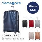 サムソナイトSamsoniteスーツケースキャリーケース